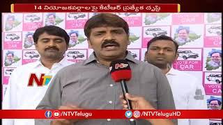 గ్రేటర్ రోడ్ షోలతో హోరెత్తినించనున్న తెరాస | KTR Focus on 14 Constituencies | Poru Telangana | NTV