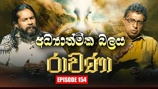 RAVANA | Episode 154 | 01 – 07 – 2021 | SIYATHA TV