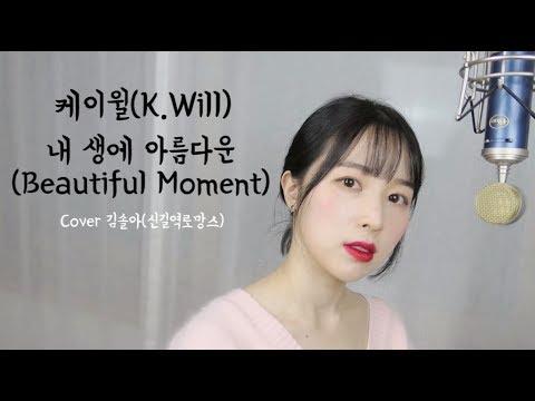 케이윌(K.Will)-내 생에 아름다운(Beautiful Moment) 뷰티 인사이드 OST|김솔아(kim So Ra)