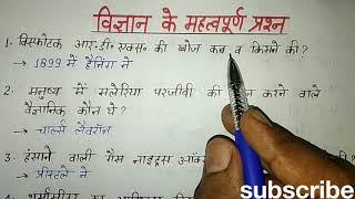 Science ke important questions in hindi ।। शिक्षक भर्ती लिखित परीक्षा 68500 के लिए विशेष प्रश्न