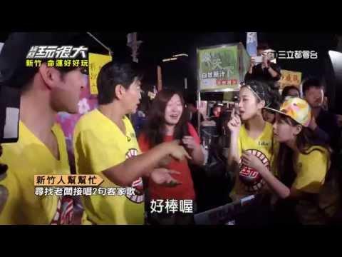 【第二十一回 台灣 . 新竹 】下篇 - 綜藝玩很大20150509【第41集完整版】