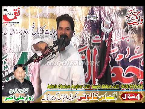 Zakir Malik Asad Abbas Tiyar 4 Shawal 2019 ilyas Colony Gujranwala