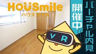 沖浜町 マンション 1Kの動画説明