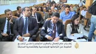 إضراب عام للعمال في المغرب