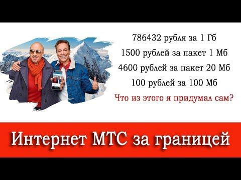 Интернет МТС за границей. Расценки в международном роуминге
