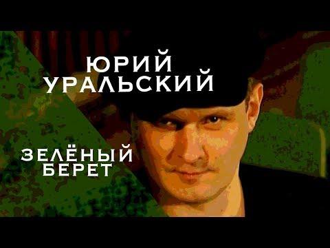Юрий Уральский  - Зеленый берет