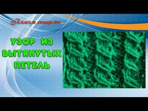Вязание двухцветное вытянутые петли спицы 23