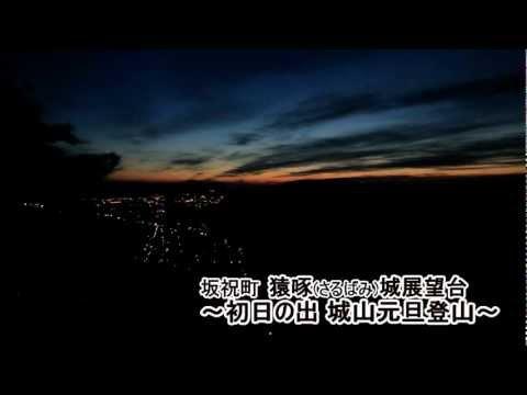 坂祝町 「猿啄城展望台」 ~初日の出 城山元旦登山~
