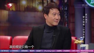 《黎明 Leon Lai》 金星時間 丨「金星秀」訪談