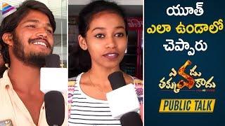 Evadu Thakkuva Kaadu Movie PUBLIC TALK | Vikram Lagadapati | Priyanka Jain | 2019 Telugu Movies