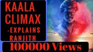 KAALA Climax explained by Ranjith