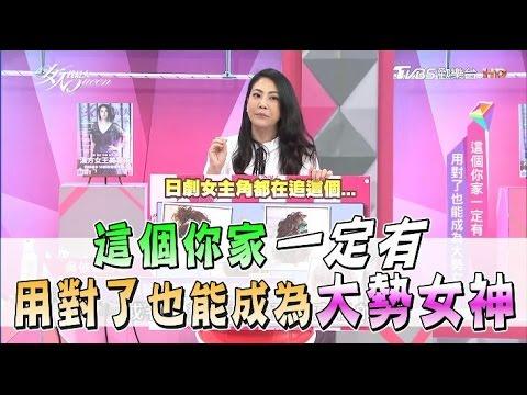 台綜-女人我最大-20170104 這個你家一定有 吳依霖教你用對了也能成為大勢女神