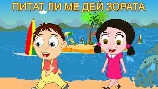 Питат Ли Ме Дей Зората, Де е България - Български детски песнички