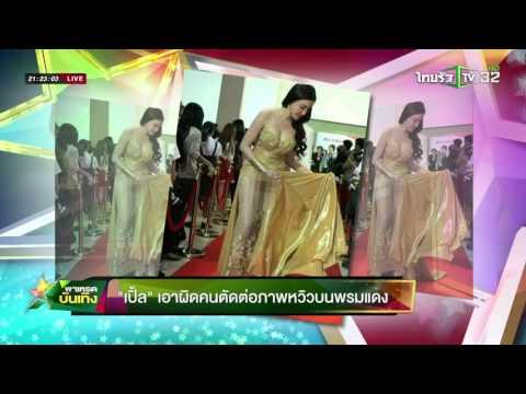 เปิ้ล เอาผิดคนตัดต่อภาพหวิวบนพรมแดง | 06-03-59 | พาเหรดบันเทิง| ThairathTV