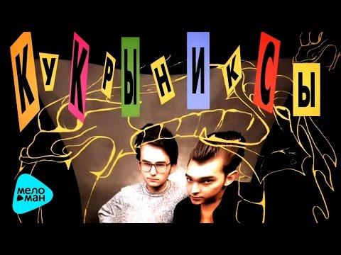 Кукрыниксы -  Кукрыниксы (Альбом 1999)