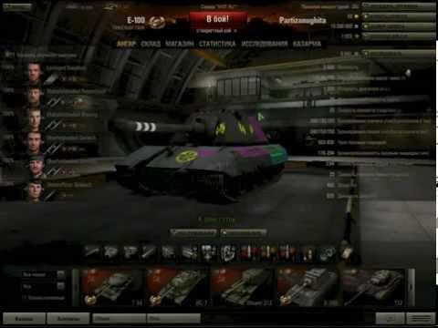Посмотреть ролик - Чит world of tanks 0.7.2 взлом на кредиты,золото,опыт