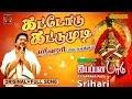 Kattodu Kattumudi | Srihari | Ayyappana Padu | Ayyappan Songs