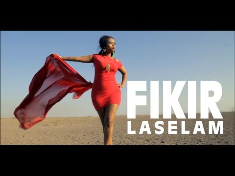 Fikir Yitagesu - Laselam - New Ethiopian Music 2017