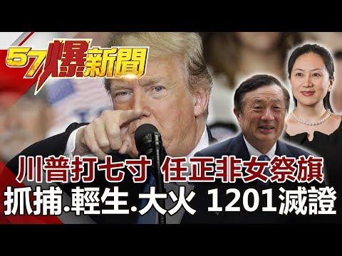 台灣-57爆新聞-20181207-川普開竅打七寸 任正非之女祭旗 抓捕、輕生、大火 1201滅證大作戰