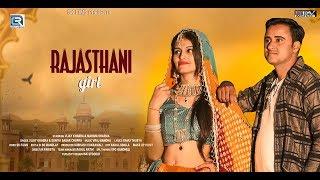 Rajasthani Girl - Video | Haryanvi Style Rajasthani Song | विजय खाबड़ा, महिमा शर्मा | RDC Rajasthani