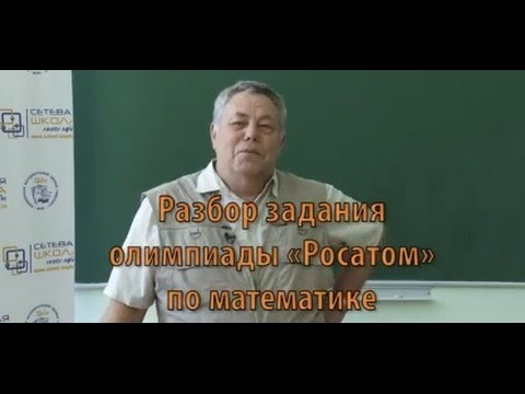 """Разбор заданий олимпиады """"Росатом"""" по математике"""