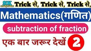 Subtractions of fractions| tricks se|भिन्न का घटाव| forRRB, ALP CBT-2,SSC-GD,VDO
