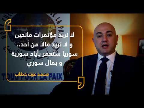 محمد عزت خطاب..أمل سوريا لإخراجها من أزمتها