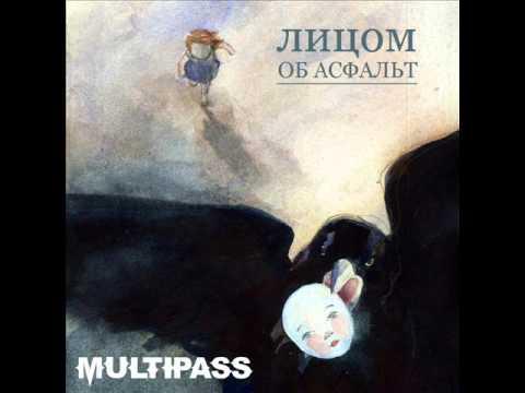 Multipass - Так же красива