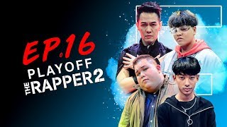 THE RAPPER 2 | EP.16 | PLAYOFF สาย F | 27 พ.ค.62 Full HD