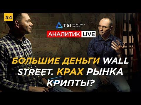 АналитикLIVE #4 | Большие деньги Wall Street давят крипту? Фьючерсы на биткоин это крах рынка?