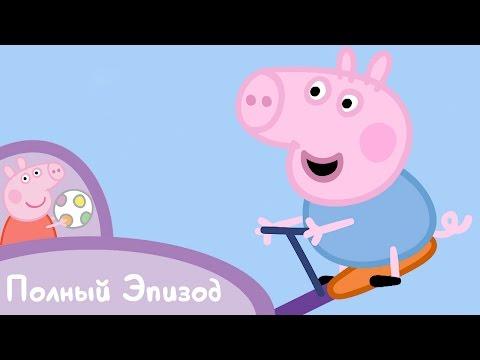 Свинка Пеппа - S02 E06 Друг Джорджа (Серия целиком)