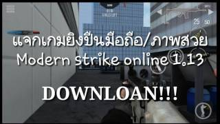 แจกเกมยิงปืนมือถือ/ภาพสวย modern strike online
