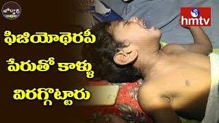 ఫిజియోథెరపీ పేరుతో కాళ్ళు విరగ్గొట్టారు | Ramanthapur | Hyderabad | Jordar News  | hmtv