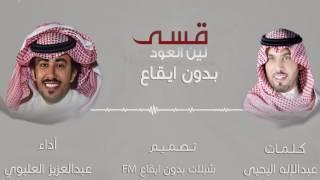 شيلة - قسى لين العود | بـدون ايـقـاع | عبدالعزيز العليوي | حصري