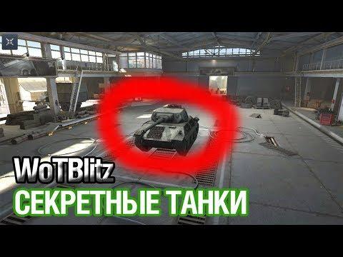 Секретные танкиIWoTBlitz