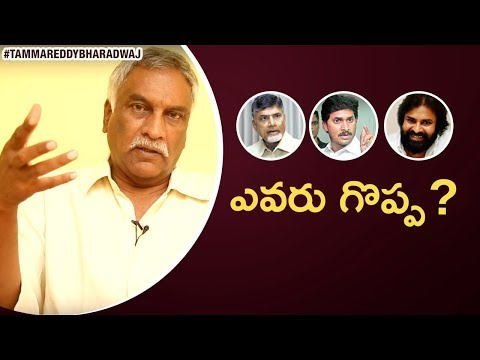 Pawan Kalyan Stands Tall Than Chandrababu Naidu & YS Jagan |Tammareddy about AP & Telangana Politics