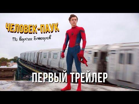 Человек-Паук: Возвращение Домой - ПЕРВЫЙ ТРЕЙЛЕР (По версии Блогеров)