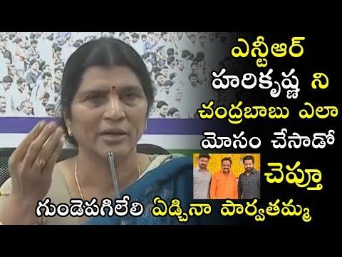 Lakshmi Parvathamma Emotional Speech About Jr NTR | Harikrishna | Telugu Varthalu