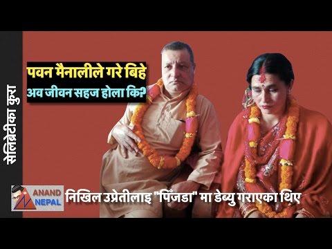 दर्दनाक जीवनमा आशाको किरण - निखिललाइ डेब्यु गराउने पवन मैनालीले गरे बिहे - Pawan Mainali marries
