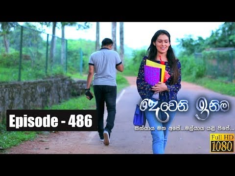 Deweni Inima | Episode 486 18th December 2018