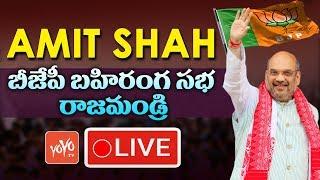 Amit Shah LIVE | BJP Public Meeting in Rajahmundry, AP | Shakti Kendra Pramukh Sammelan