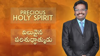 Precious Holy Spirit - Dr.Thomas (Telugu Message)