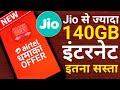 Jio से ज्यादा 140GB ।New Offer by Airtel   ft. My Son Parteek thumbnail