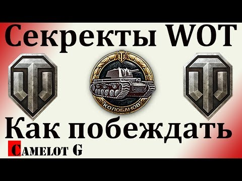 Секреты WOT! Как научиться побеждать в танки! Как поднять стату процент побед WN8 и КПД в WOT!