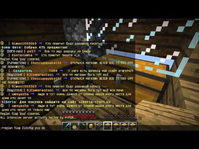 Minecraft как создать приват и добавить игрока в даный приват. как взломать админку