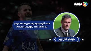 ماذا قال نجوم كرة القدم عن نجمنا العربي رياض محرز؟