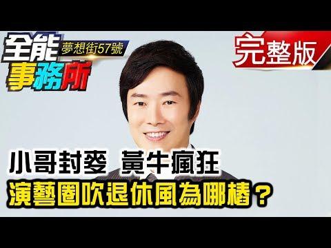 台灣-夢想街之全能事務所-20181001 小哥封麥 黃牛瘋狂 演藝圈吹退休風為哪樁?