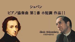 ショパン  ピアノ協奏曲 第1番 ホ短調  ワイセンベルク Chopin : Piano Concert No.1