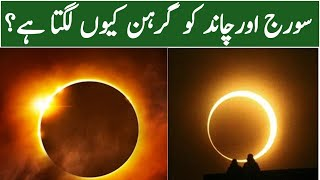 All Lunar Eclipse 2020 In Pakistan | Moon | Chand Grahan 2020 | Suraj Grahan 2020 || چاند، سورج گرہن
