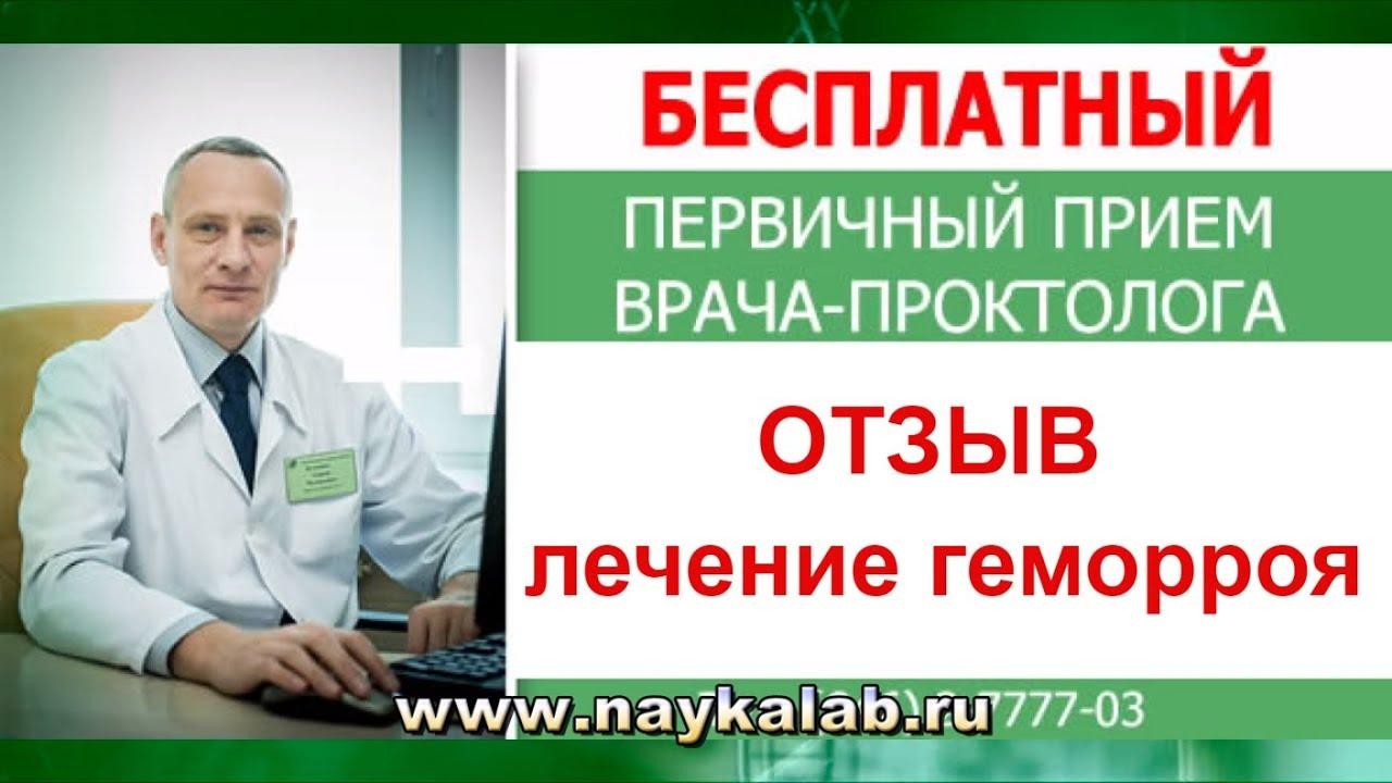 Лечение Геморроя Хабаровск Отзывы